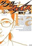 ダブル・フェイス(2) (ビッグコミックス)