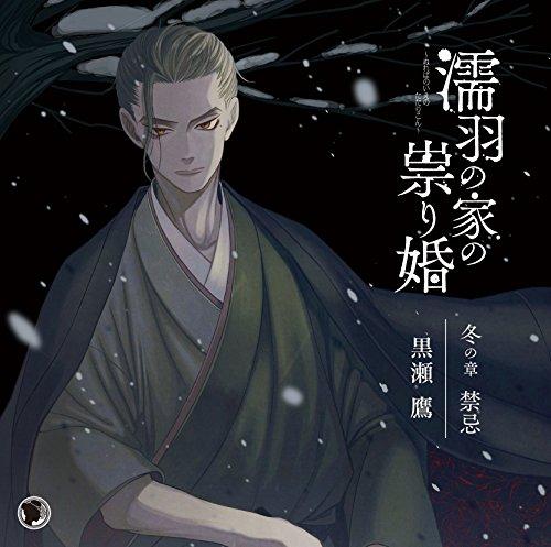 濡羽の家の祟り婚 冬の章 禁忌/黒瀬鷹