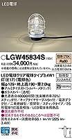 パナソニック(Panasonic) Everleds LED スティックタイプ (地中挿し) LEDエクステリアアプローチスタンド LGW45834S (電球色)