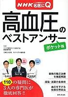 NHKここが聞きたい!  名医にQ 高血圧のベストアンサー【ポケット版】 (病気丸わかりQ&Aシリーズ(4))