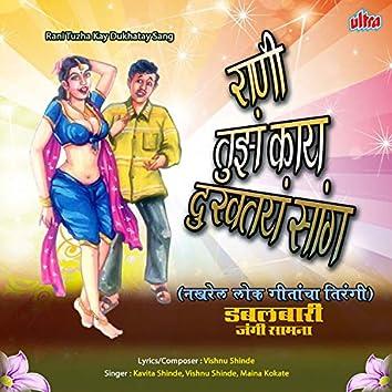 Rani Tujh Kay Dukhatay Sang