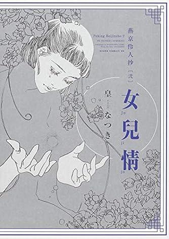 燕京伶人抄 [弐] 女兒情 (あすかコミックスDX)