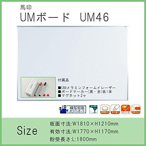 馬印『UMボード壁掛(UM46)』