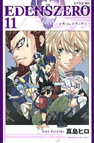 EDENS ZERO(11) (講談社コミックス)