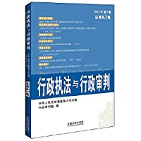 Administrative enforcement and administrative trial (2014 Episode 1 total 63 episodes)(Chinese Edition)