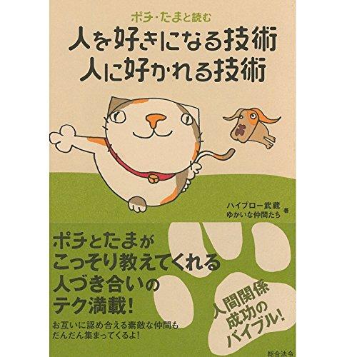 『ポチ・たまと読む 人を好きになる技術 人に好かれる技術』のカバーアート