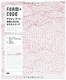 FORM+CODE -デザイン/アート/建築における、かたちとコード