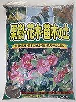 果樹・花木の鉢植えに!■果樹・花木・苗木の土 18L×3袋セット