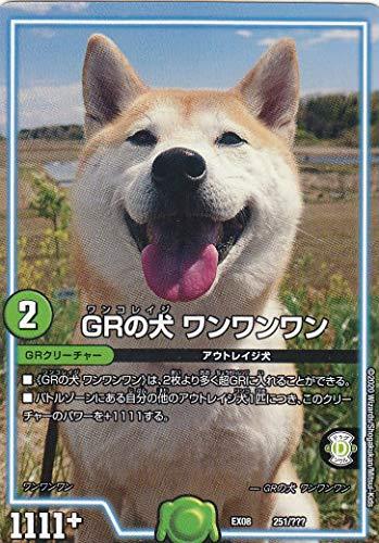デュエルマスターズ DMEX08 251/??? GRの犬 ワンワンワン 謎のブラックボックスパック (DMEX-08)