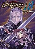 Ubel Blatt~ユーベルブラット~ 18巻 (デジタル版ヤングガンガンコミックス)