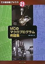 MCのマクロプログラム例題集 (でか版技能ブックス)