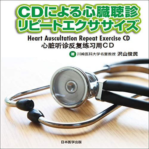 CDによる心臓聴診リピートエクササイズ Titelbild