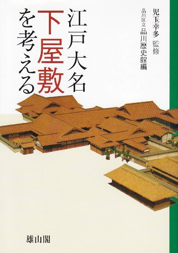 江戸大名下屋敷を考えるの詳細を見る