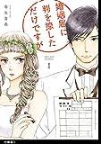 婚姻届に判を捺しただけですが 分冊版(3) (FEEL COMICS)