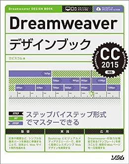 [エビスコム]のDreamweaverデザインブック CC 2015対応