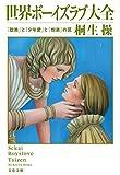 世界ボーイズラブ大全 「耽美」と「少年愛」と「悦楽」の罠 (文春文庫)