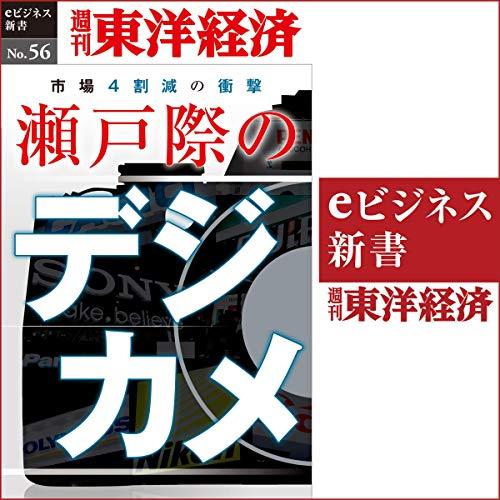 『瀬戸際のデジカメ (週刊東洋経済eビジネス新書No.56)』のカバーアート