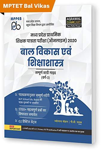 M.P. Primary Tet Grade 3 Bal Vikas Evam Shikshashastra Complete Guide Book With Practice Sets 2020 (Mp Tet) - Hindi
