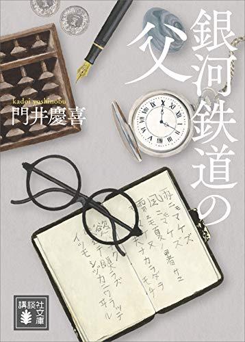銀河鉄道の父 (講談社文庫) - 門井慶喜