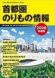 2020年度版 首都圏のりもの情報