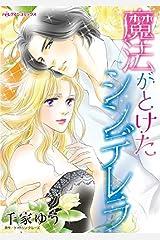 魔法がとけたシンデレラ (ハーレクインコミックス) Kindle版