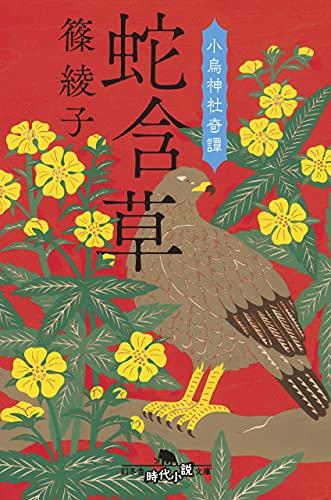 蛇含草 小烏神社奇譚 (幻冬舎時代小説文庫)