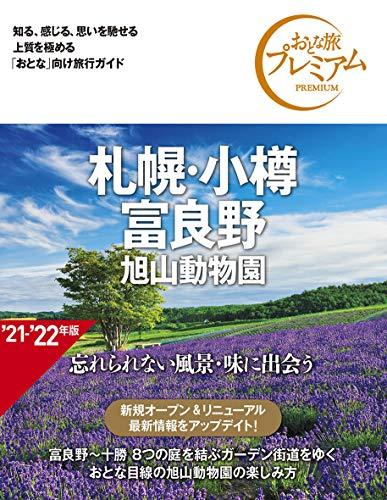 おとな旅プレミアム 札幌・小樽・富良野 旭山動物園 第3版