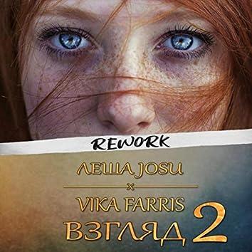 Взгляд 2 (Rework) [feat. Vika Farris]