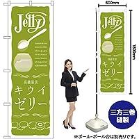 のぼり旗 キウイゼリー SNB-2859 (受注生産)