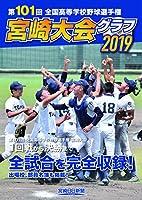 第101回全国高等学校野球選手権 宮崎大会グラフ2019