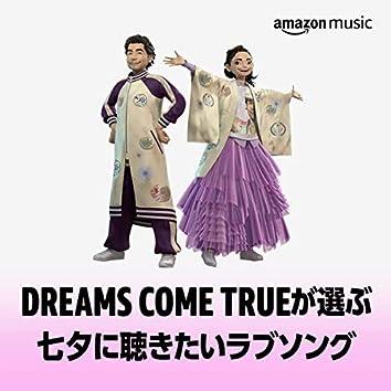 DREAMS COME TRUEが選ぶ七夕に聴きたいラブソング