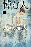 悼む人 上 (文春文庫)