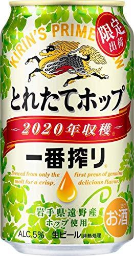 キリン 一番搾り とれたてホップ生ビール【2020年】 350ml×12本