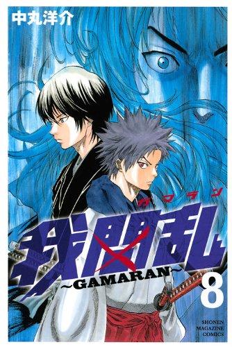 我間乱~GAMARAN~(8) (講談社コミックス)