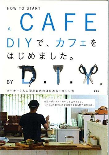 DIYで、カフェをはじめました。 オーナー9人に学ぶお店のはじめ方・つくり方