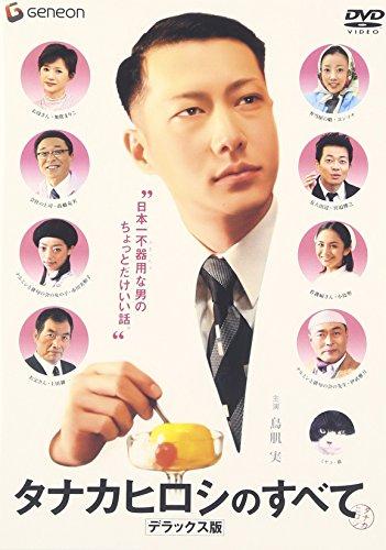 『タナカヒロシのすべて デラックス版 [DVD]』のトップ画像