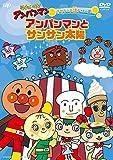 それいけ!アンパンマン きせつのお話シリーズ アンパンマンとサンサン太陽[VPBE-14036][DVD]