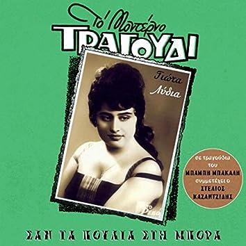 San Ta Poulia Sti Mpora (All Songs by Babis Bakalis)