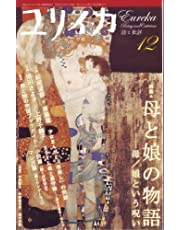 ユリイカ2008年12月号 特集=母と娘の物語 母/娘という呪い