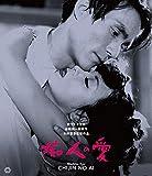 痴人の愛(1949) 修復版 [Blu-ray] image