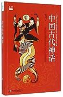 文学名家名著:中国古代神话/袁珂精品集