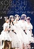 こぶしファクトリー ライブ2020 ~The Final Ring!~ [DVD] image