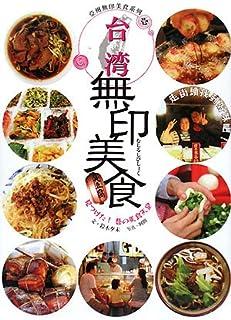 台湾無印美食 (亞州無印美食系列)