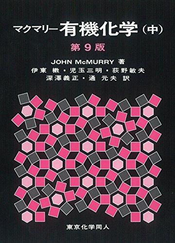 マクマリー有機化学(中)第9版