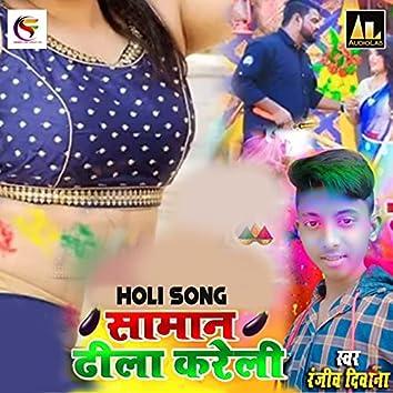 Saman Dhila Kareli Holi Song