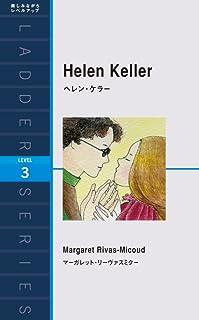 Helen Keller ヘレン・ケラー ラダーシリーズ