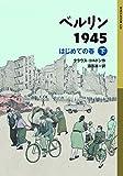ベルリン1945 はじめての春(下) (岩波少年文庫 626)