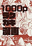 1000 page graffiti cartoon rakugakimanga (sakagutiseinikuten) (Japanese Edition)