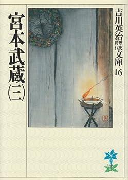 宮本武蔵(三) (吉川英治歴史時代文庫) 4061965166 Book Cover