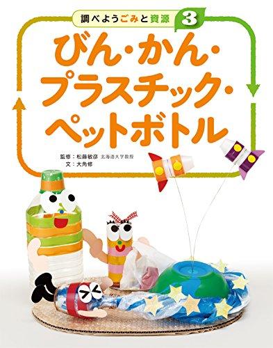 3びん・かん・プラスチック・ペットボトル(調べよう ごみと資源)